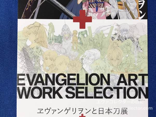 【EVANGELION ARTWORK SELECTION】のビジュアルデザイン