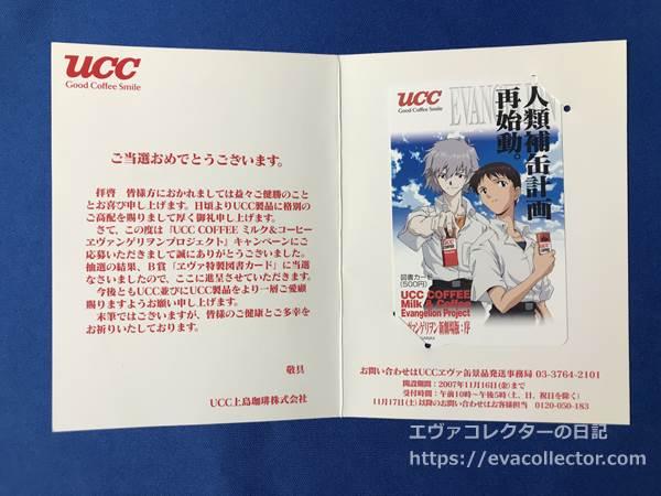 UCCエヴァ缶の『序』公開記念で行われたキャンペーン。プレゼント品の一つの図書カード。シンジとカヲルのデザイン
