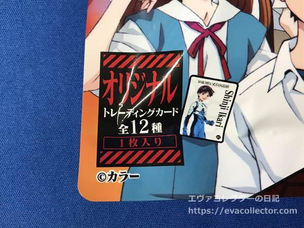 パッケージにはオリジナルカードが1枚封入