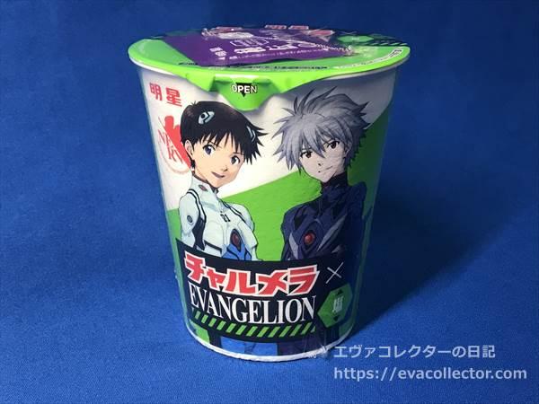 シンジとカヲルデザインのチャルメラ塩味