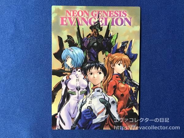 月刊少年エース2003年12月号に付録としてついてきたカードダスマスターズ。イラストは貞本義行氏