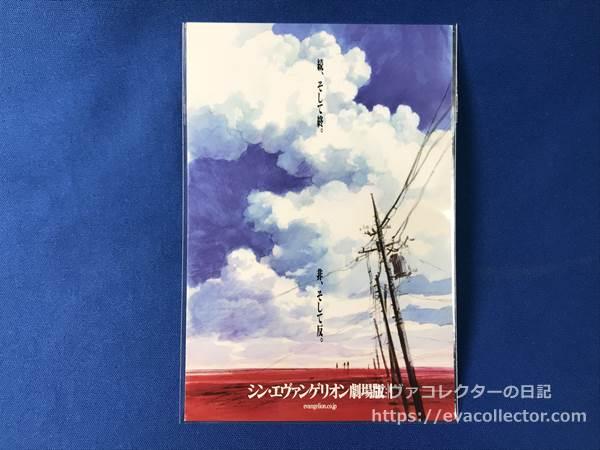 シン・エヴァンゲリオン劇場版のイメージボード・赤い大地のポストカード