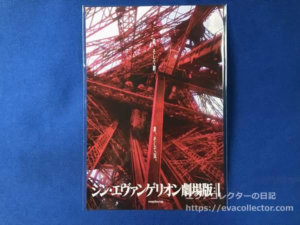 シン・エヴァンゲリオン劇場版のビジュアル「塔」を使ったポストカード