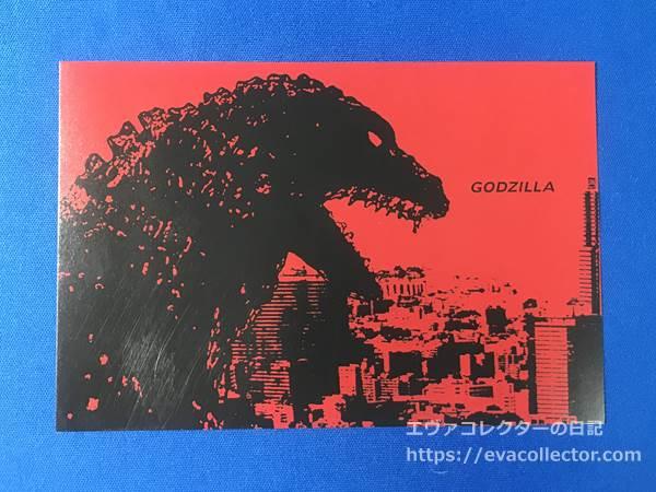 シン・ゴジラ対エヴァンゲリオンのフェアでもらえたゴジラのポストカード