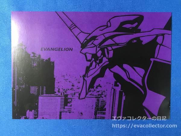 シン・ゴジラ対エヴァンゲリオンのキャンペーンでもらえたエヴァ初号機のポストカード