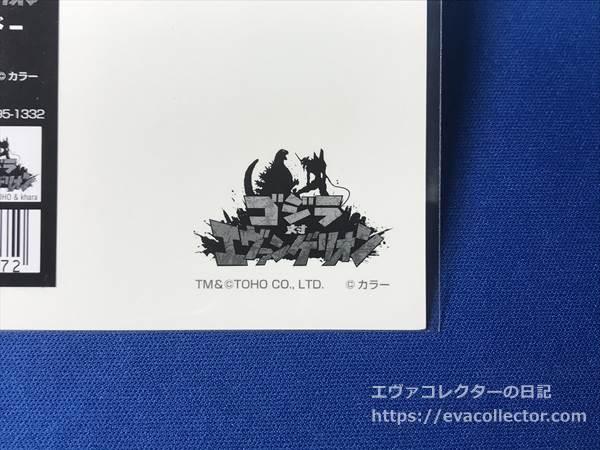【ゴジラ対エヴァンゲリオン】のロゴ