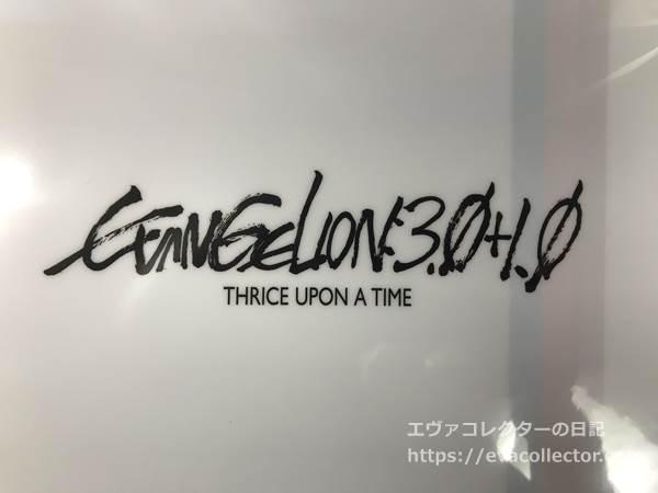 「EVANGELION 3.0+1.0」の下に「THRICE UPON A TIME」と書かれたロゴ部分