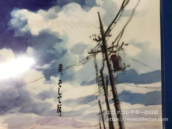 庵野秀明監督の好きな電柱