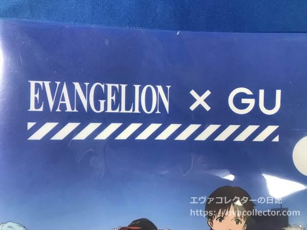 エヴァンゲリオン×GU(ジーユー)のロゴ