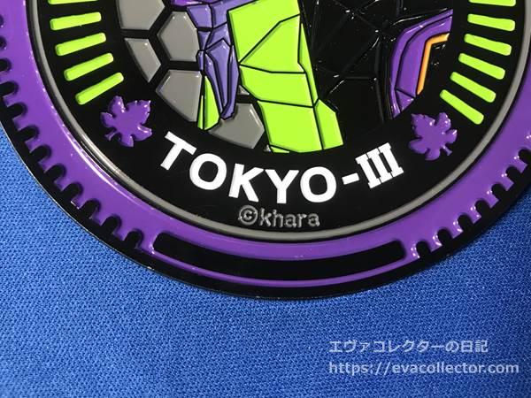 第三新東京市のロゴ