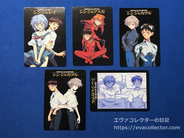 シンジ・カヲルのカップルイラストが多いカード