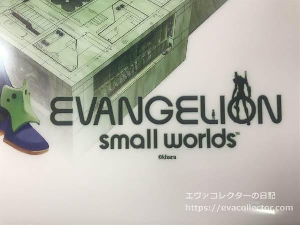 エヴァンゲリオン スモールワールズトーキョーのロゴ