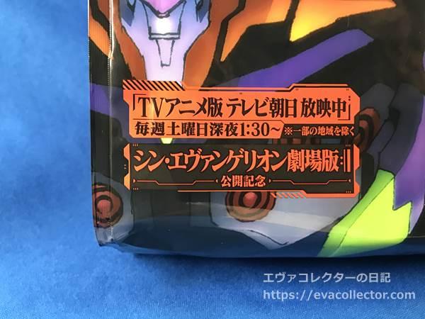 コイケヤのエヴァコラボパッケージにある『シン・エヴァ』の劇場公開とTVアニメの再放送の告知