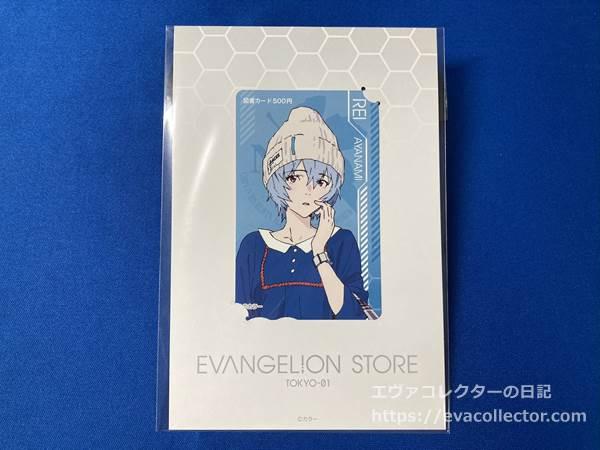 エヴァストア3周年記念 レイの図書カード 中村章子
