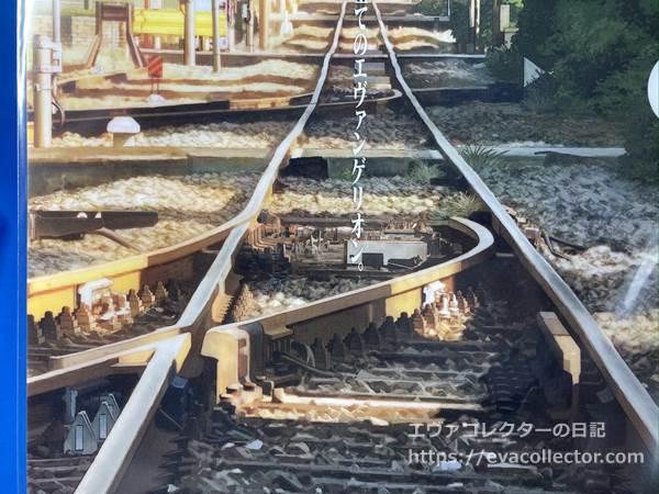 山口県宇部市の宇部新川駅周辺の線路をイラスト化したシン・エヴァのポスター