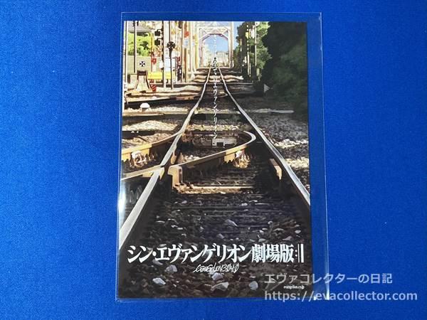 『シン・エヴァンゲリオン劇場版』の線路ビジュアルを使ったポストカード