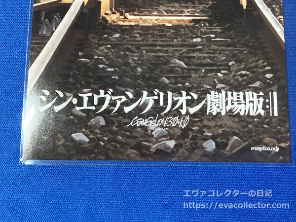 『シン・エヴァンゲリオン劇場版』ロゴ
