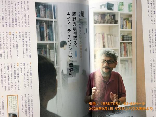 庵野秀明監督 インタビュー記事