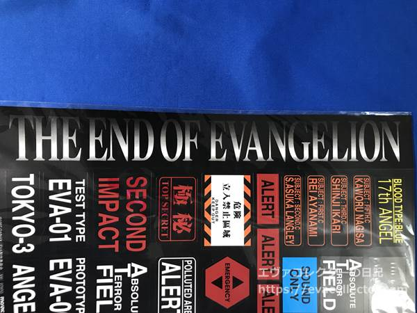 【THE END OF EVANGELION】のタイトル