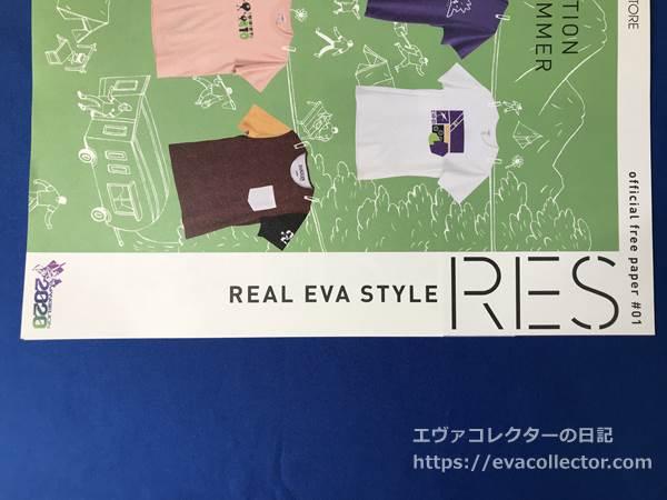 エヴァンゲリオン2020とRESのロゴ