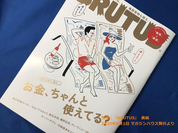引用:『BRUTUS』 表紙 2020年9月1日 マガジンハウス発行より