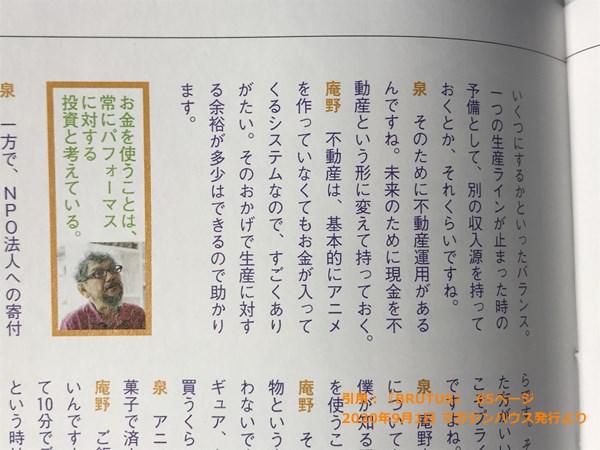 スタジオカラーはアニメ制作以外に庵野秀明社長が不動産投資をしている