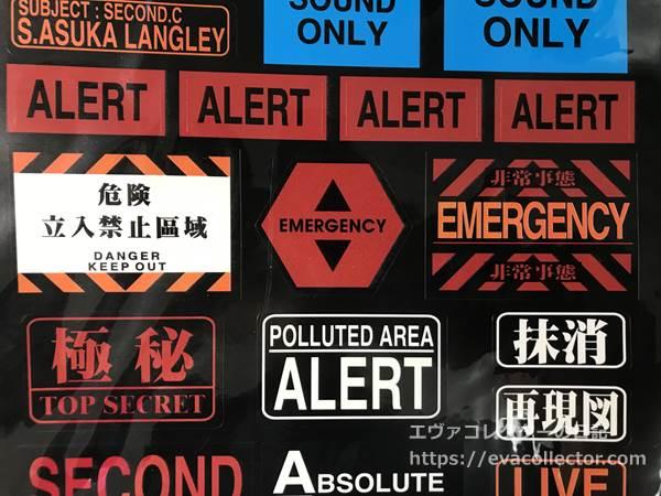エヴァ独特のアラートなどの警告画面