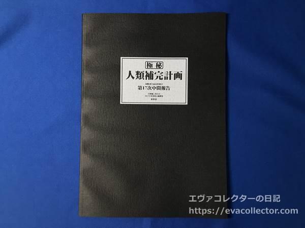 人類補完計画のデザインノート