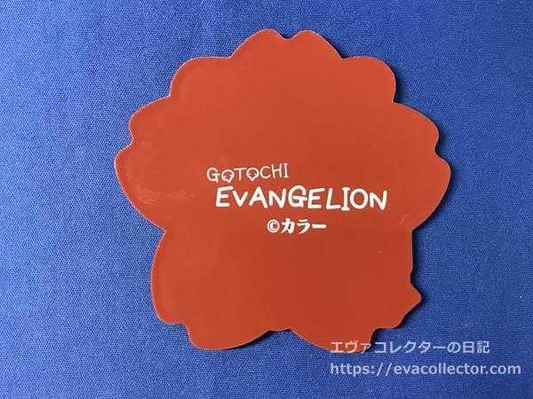 ご当地エヴァンゲリオンのロゴ