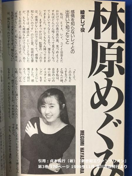 1996年11月マンガ版エヴァの林原めぐみさんのインタビュー