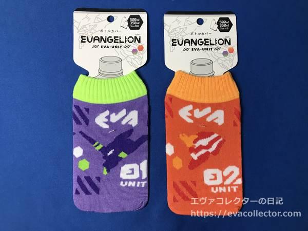 100円ショップのエヴァグッズ「EVA UNIT」ボトルカバー 2種類