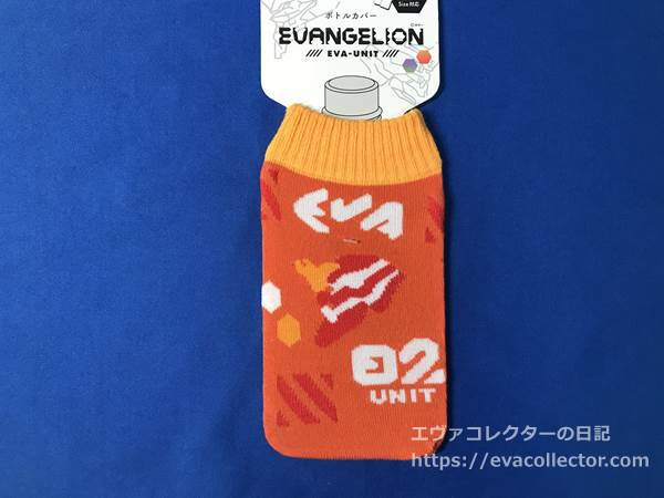 エヴァ2号機デザインのボトルカバー