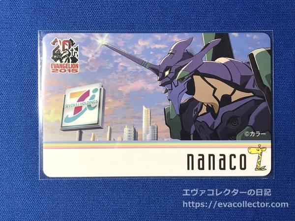 nanacoカード。エヴァンゲリオン20周年記念バージョン