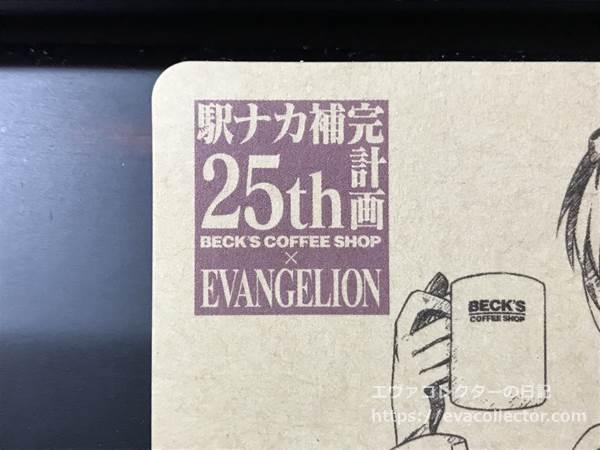 【駅ナカ補完計画】のロゴ
