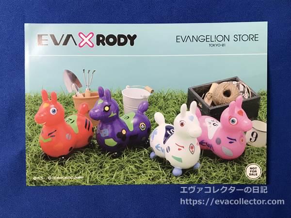"""エヴァとロディのコラボ「EVA×Rody""""発売記念フェア」でプレゼントされたポストカード"""