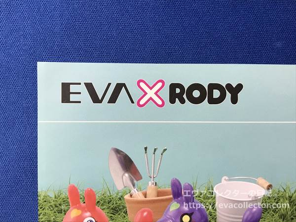 エヴァ×ロディのコラボロゴ