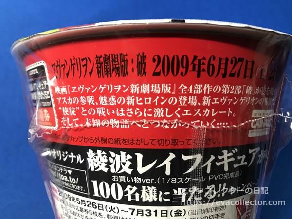 2009年公開の『ヱヴァンゲリヲン新劇場版:破』の広告