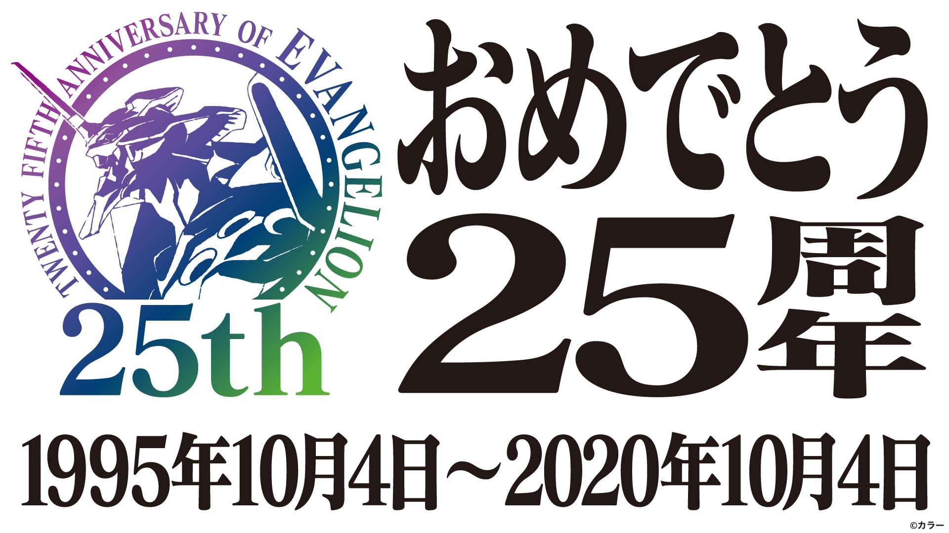 エヴァンゲリオン25周年記念ロゴ