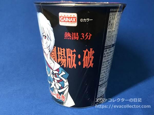 パッケージの背景には黒バックにオレンジで『ヱヴァンゲリヲン新劇場版:破』のロゴ