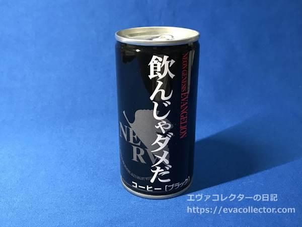 ブラックコーヒー(飲んじゃダメだ)