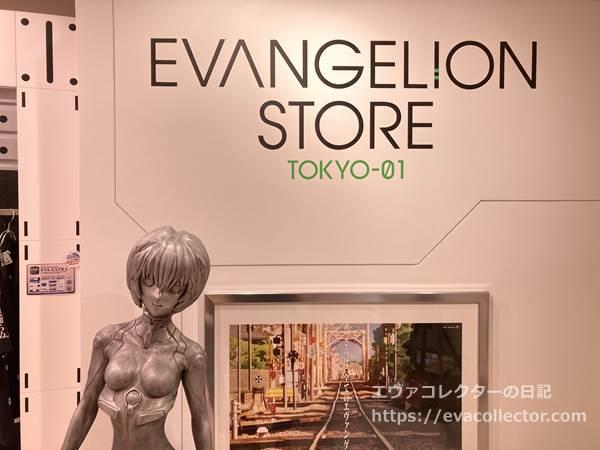 【EVANGELION STORE】のロゴ
