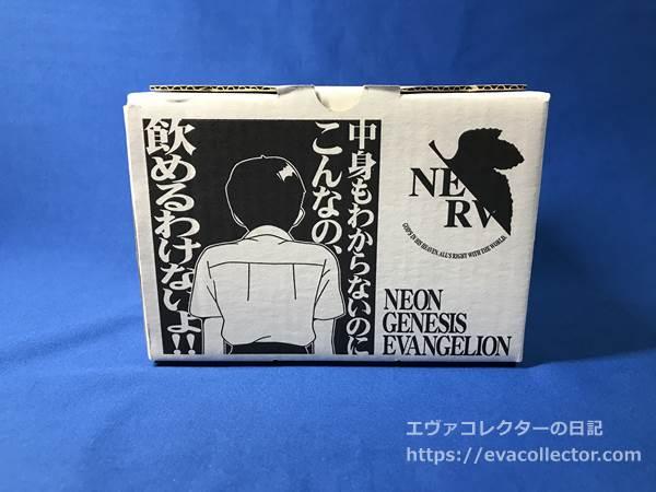 中身もわからないのにこんなの飲めるわけないよ。シンジの本編パロディセリフが入った化粧箱
