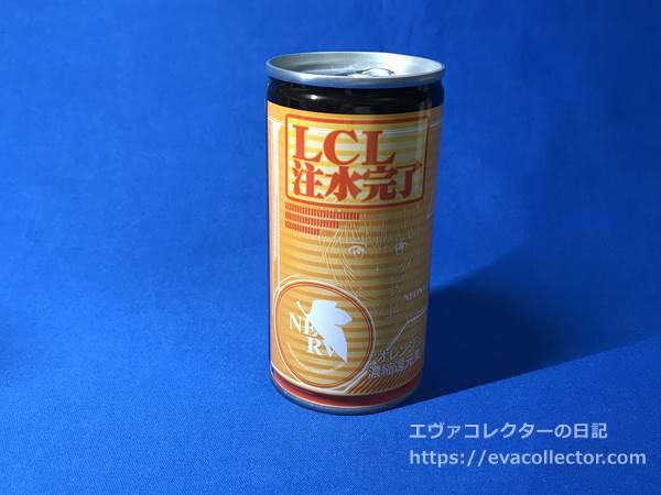 オレンジジュース(LCL注水完了)