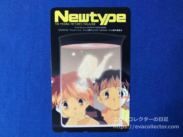 ニュータイプ1998年1月号全プレテレカ。アスカとシンジがレイを見つめるイラスト