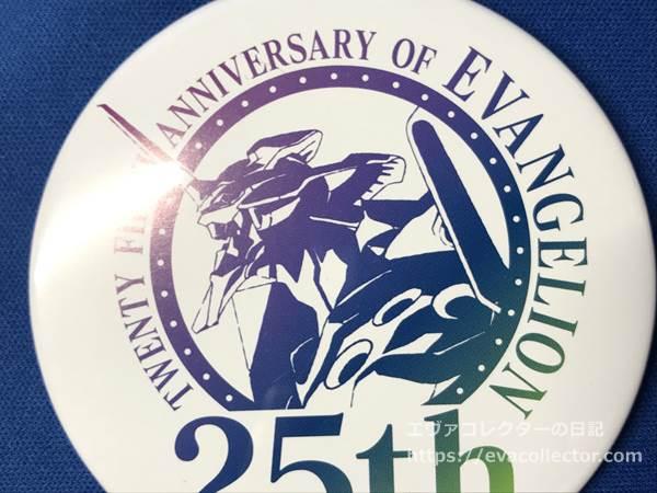 25周年記念ロゴに描かれたエヴァ初号機