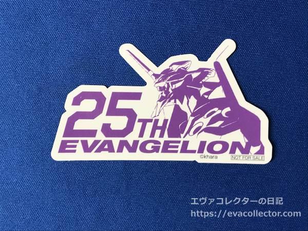 エヴァ25周年記念ロゴのステッカー。EVA-EXTRAアプリのクーポン限定デザイン