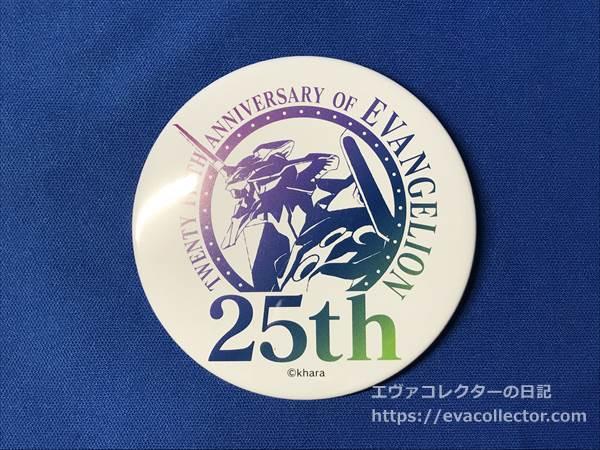 エヴァンゲリオン25周年記念ロゴを使用した缶バッジ