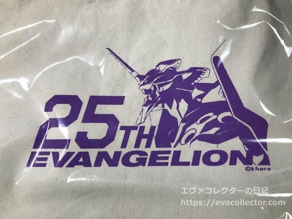 エヴァンゲリオン放送25周年記念ロゴ