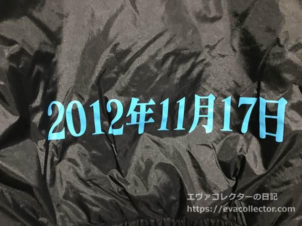 『ヱヴァ:Q』の公開日である2012年11月17日の日付