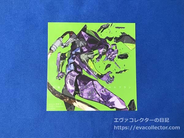 「残酷な天使のテーゼ/魂のルフラン」リマスタリングCD特典ステッカー